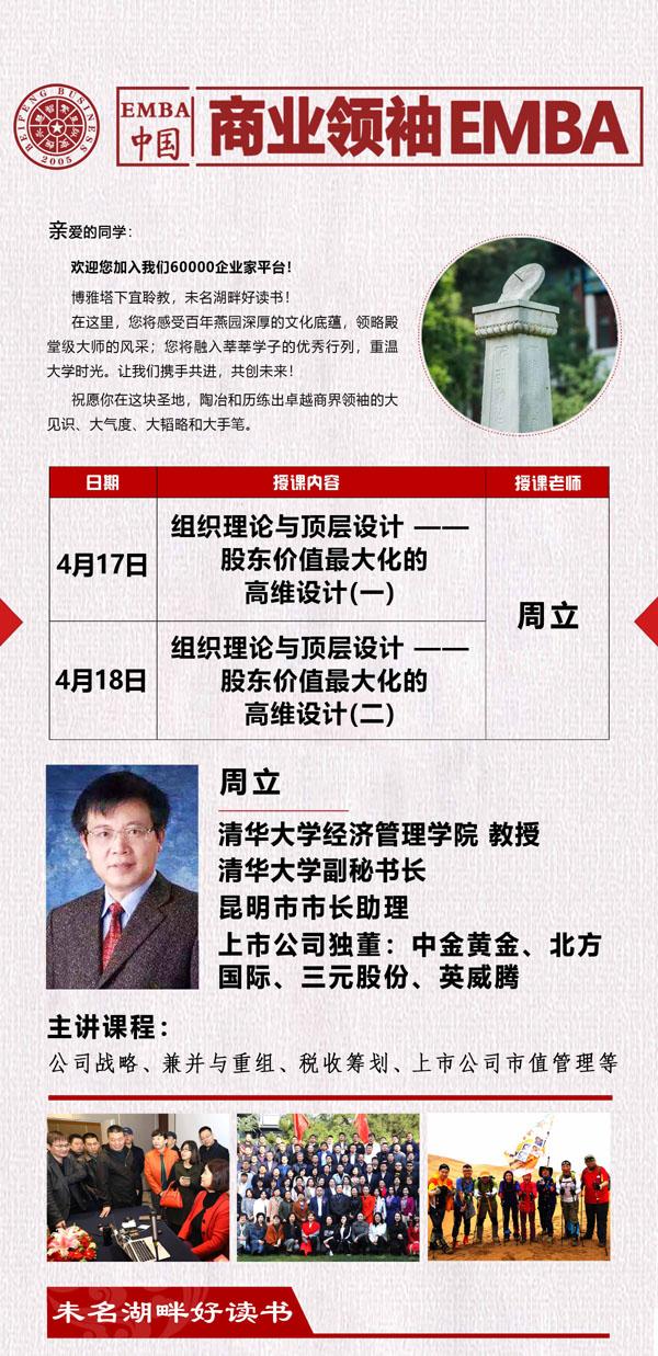 4月17日商业领袖EMBA班(课程表)