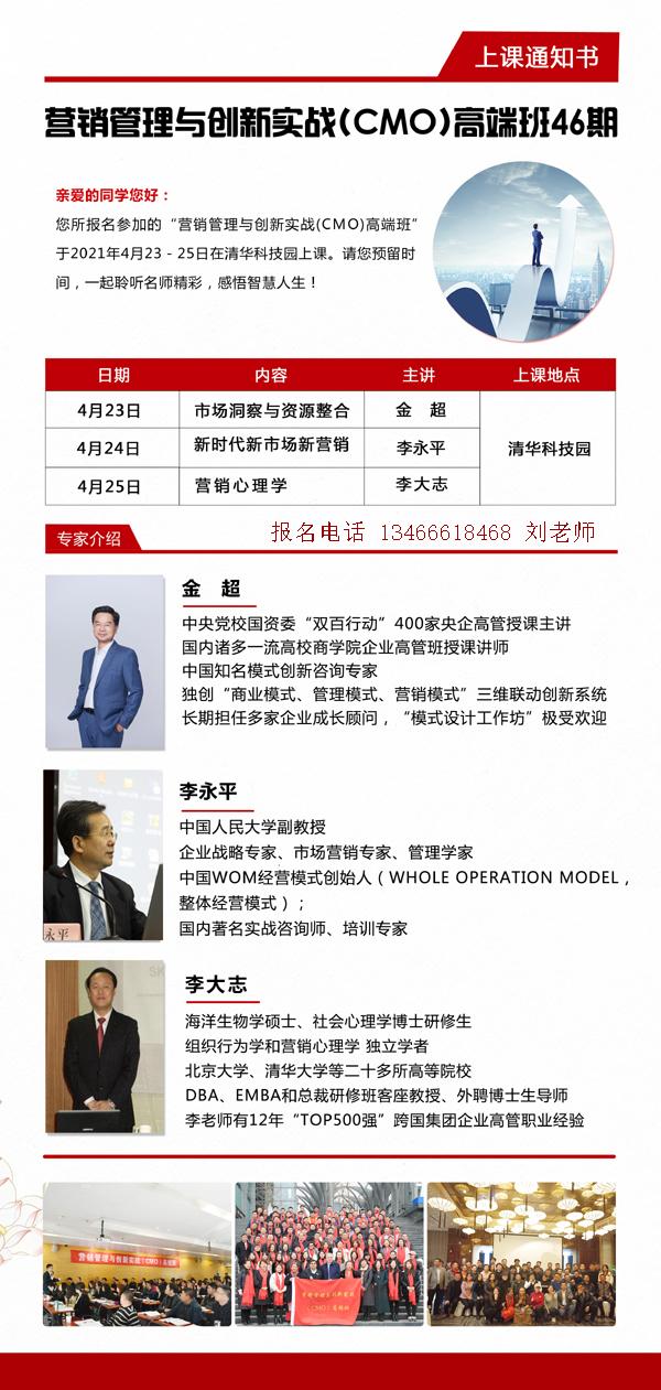 4月23日营销管理与创新实战CMO高端班(课程表)