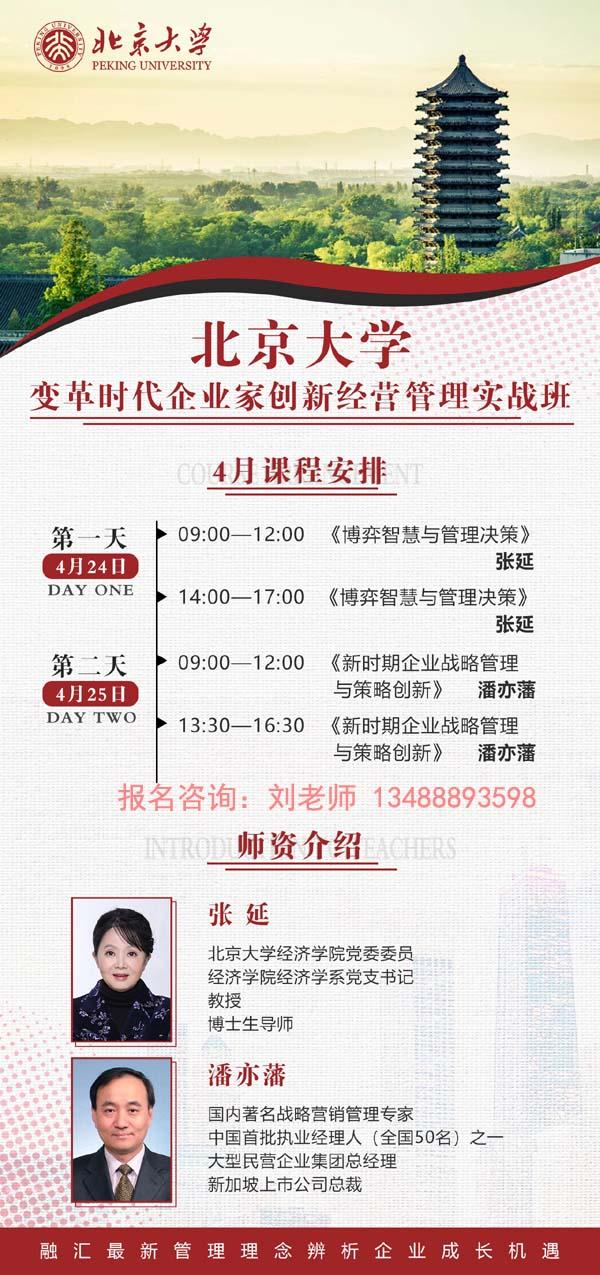 4月24日北京大学变革时代企业家创新经营管理实战班课表