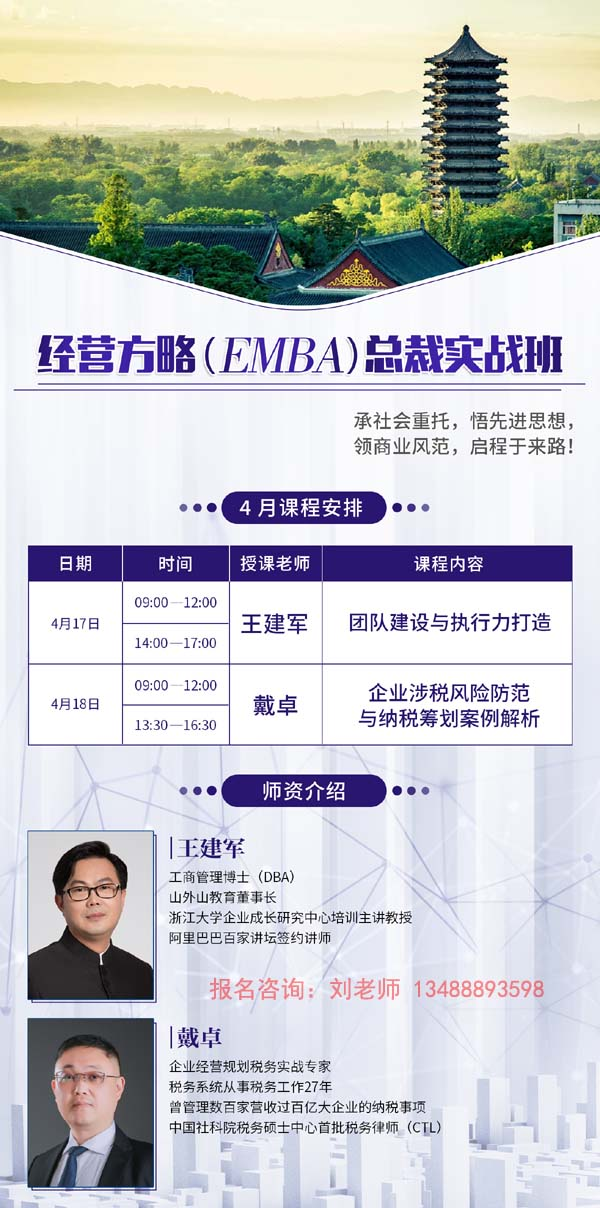 4月17日经营方略EMBA总裁高级研修班课程表