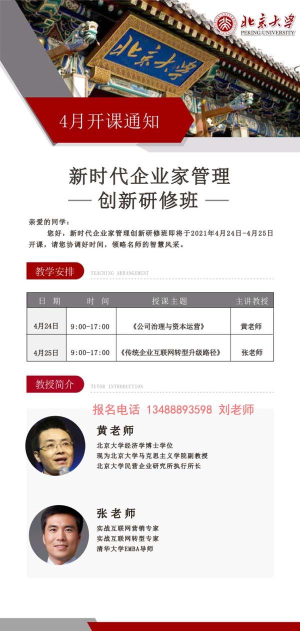 4月25日北京大学新时代企业家创新管理研修班课表