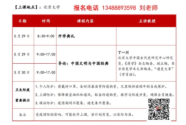 5月29日北京大学中国文化与经典研修班新班开学典礼!