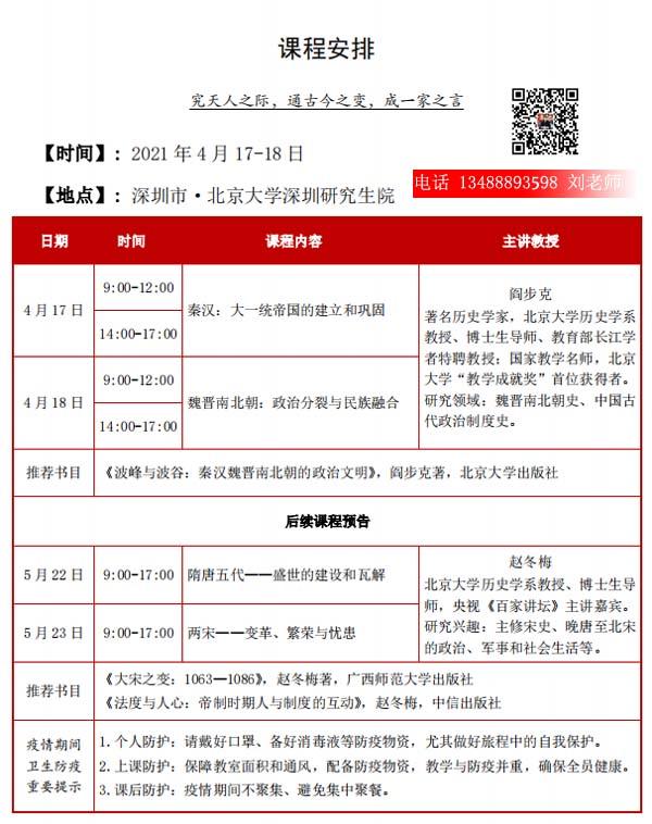 4月17日北京大学历史研修班-课程表