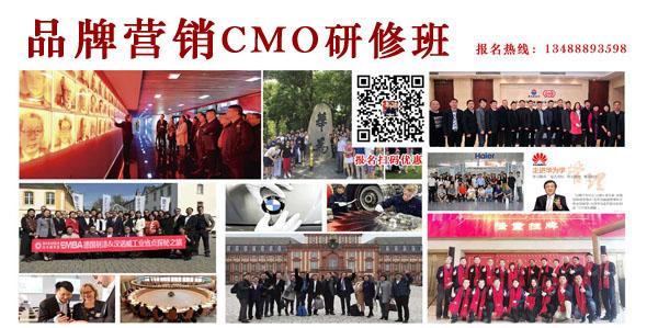 5月15-16日品牌营销CMO研修班(课程表)