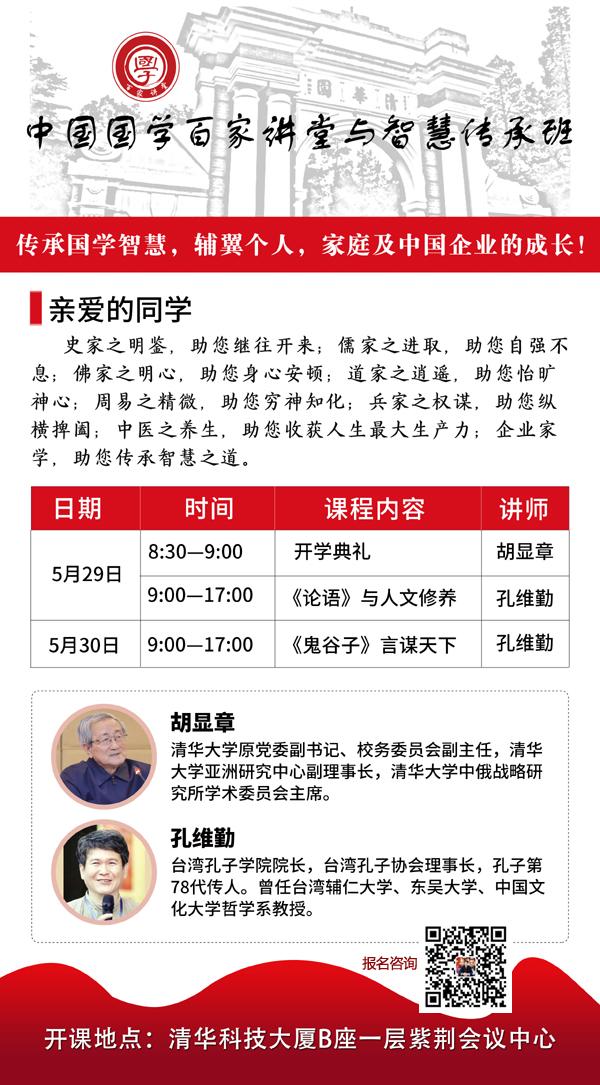 5月29日中国国学百家讲堂与智慧传承高级研修班课表